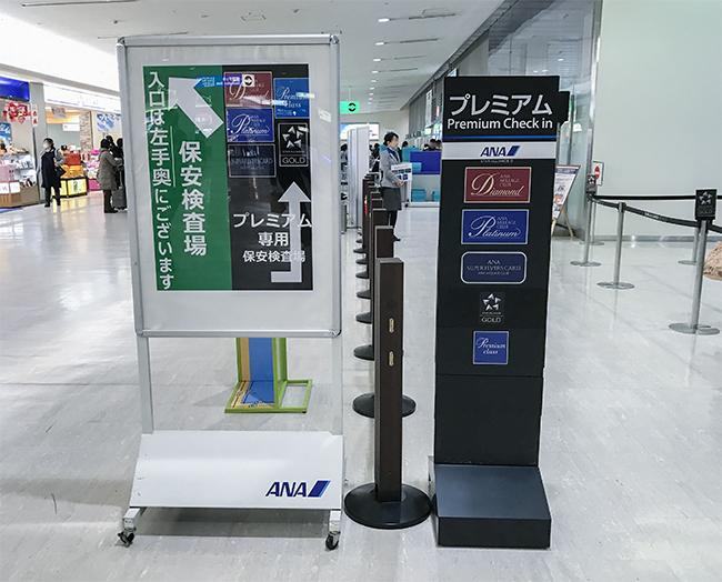 大阪伊丹空港のプレミアムチェックイン/プレミアム専用保安検査場の案内
