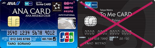 ソラチカカードは青いカードです