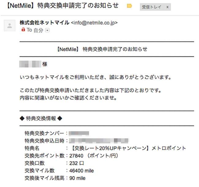 メトロポイントへの交換申請完了のメール