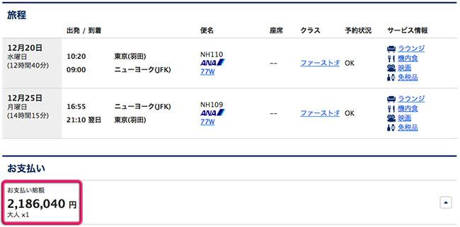 東京-ニューヨーク間anaファーストクラス運賃