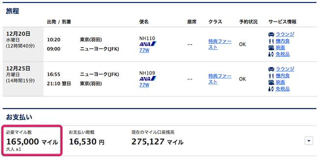 東京-ニューヨーク・ファーストクラス特典航空券