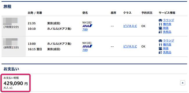 ana東京-ホノルルビジネスクラス運賃