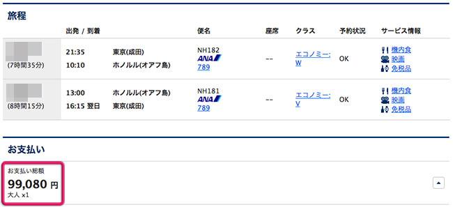 東京-ホノルル間anaエコノミークラス運賃