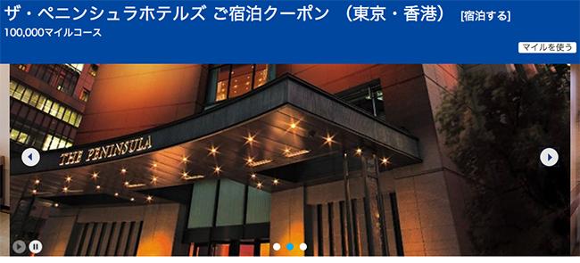 anaマイル交換先・ホテル・ペニンシュラ東京