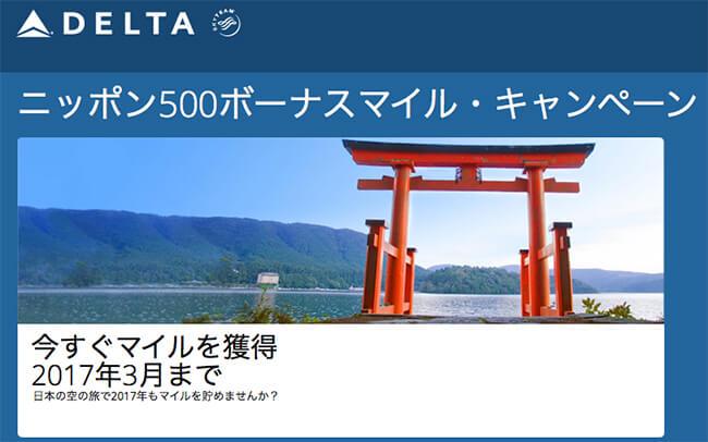 デルタニッポン500ボーナスマイルキャンペーン
