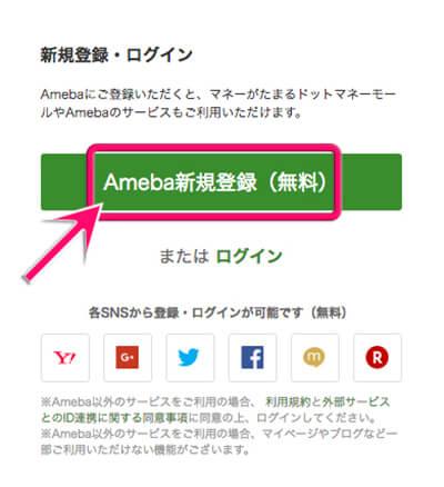 ameba新規登録