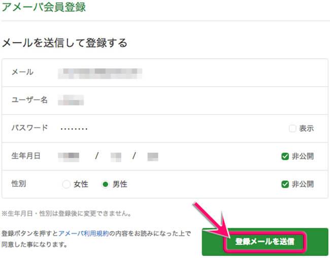 ドットマネーに登録する会員情報を入力