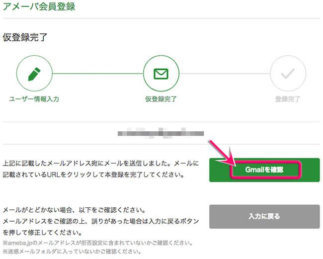 ameba仮登録が完了