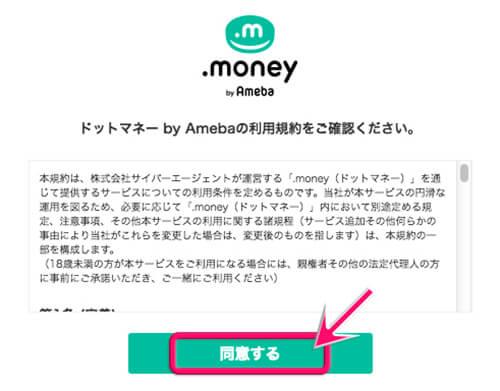 amebaの利用規約を確認