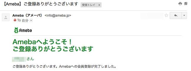 アメーバ会員登録完了のメール
