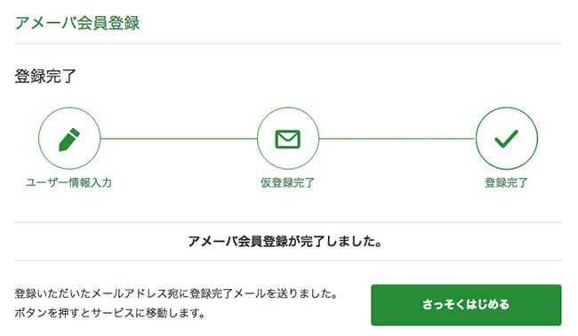 amebaの会員登録が完了