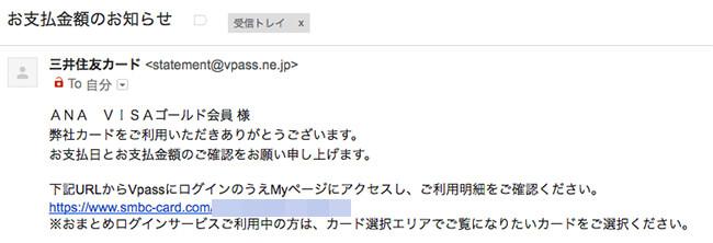 三井住友visa請求額通知メール