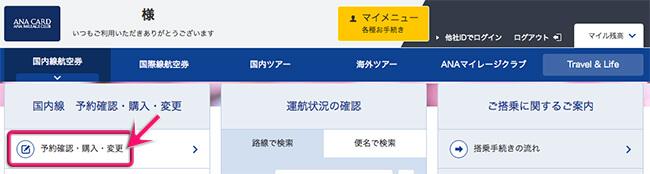 anaskywebから予約の確認画面を開く