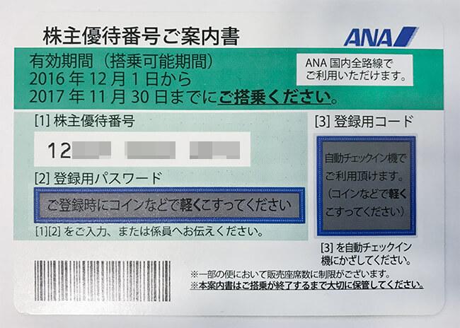 anaの株主優待番号ご案内書