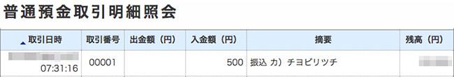 ジャパンネット銀行に振り込みが反映