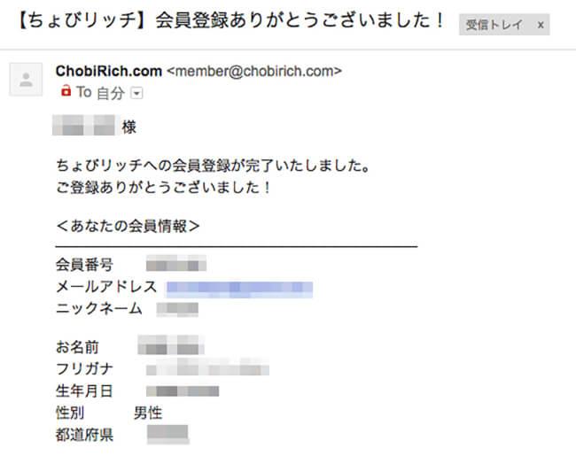 会員登録メール完了のメールも到着