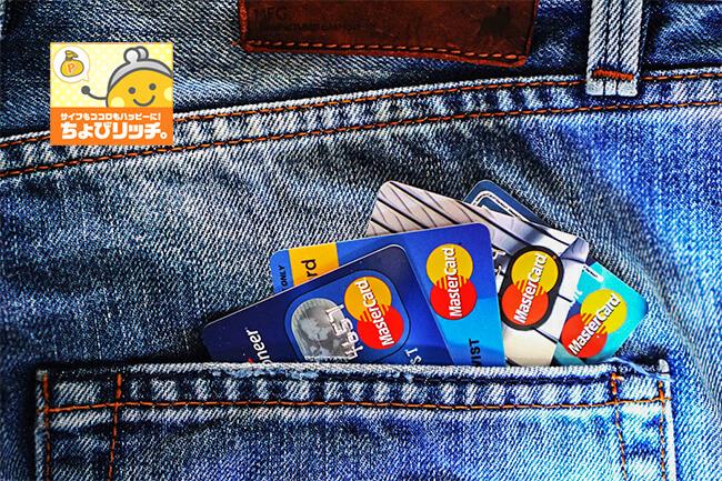 ちょびリッチはクレジットカードが大得意