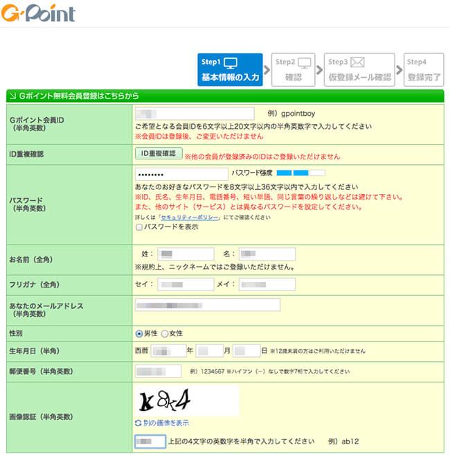 gポイント・基本情報の登録