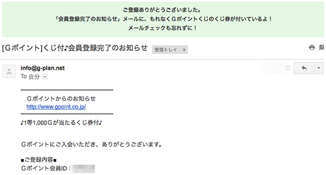 gポイントの登録完了