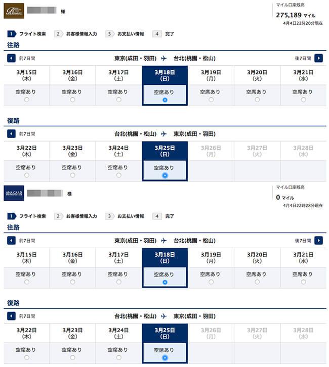 anaブロンズとノンステータスののの特典航空券取りやすさ比較:東京-台北エコノミー2席