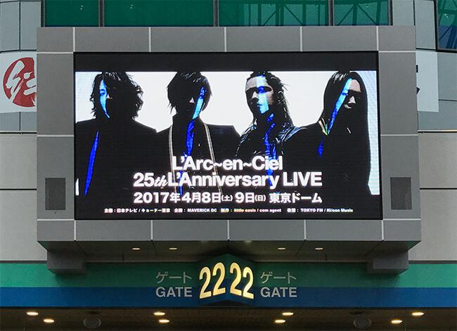 25thラニバ・東京ドームの電光掲示板