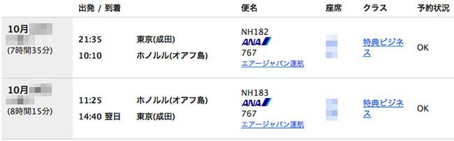 成田-ホノルルビジネスクラスの特典航空券予約