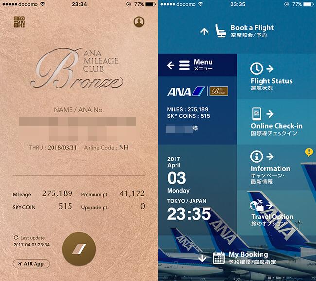 amcアプリとanaアプリがブロンズに変化