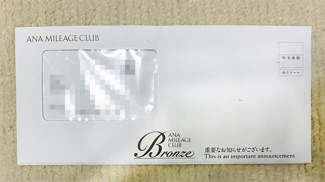 anaブロンズステータスカードの封筒