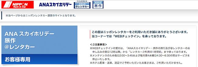 ニッポンレンタカーのwebチェックイン画面