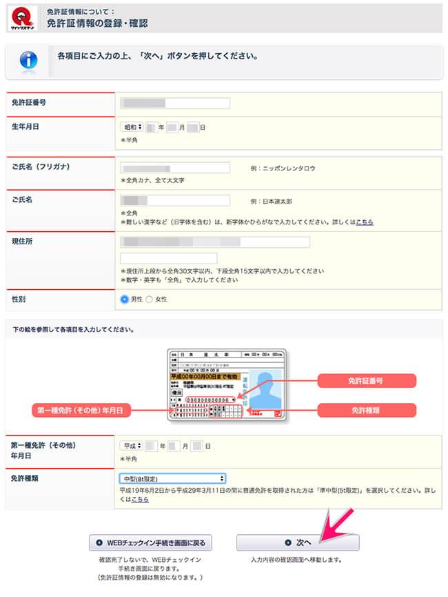 免許証情報の登録