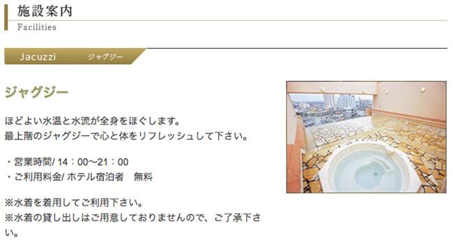 ベルハーモニー石垣島はジャグジーがある