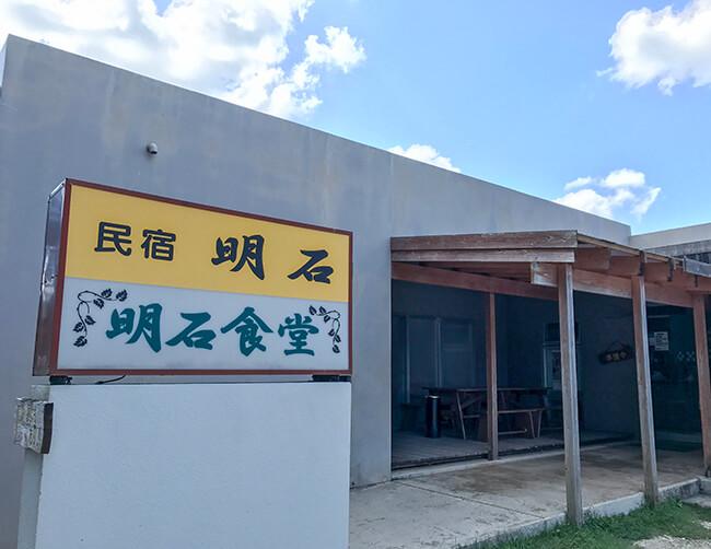 石垣島・明石食堂