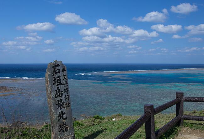 石垣島最北端の地