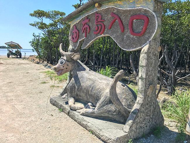 由布島入口の水牛オブジェ