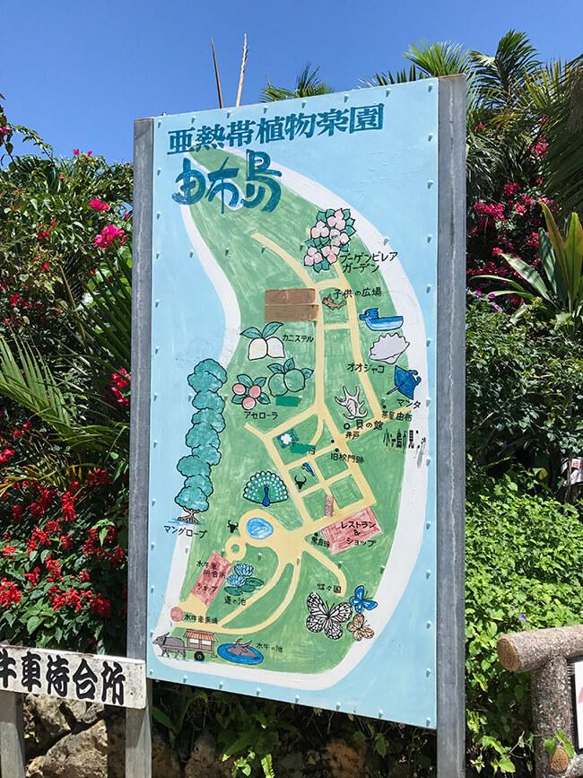 由布島亜熱帯植物園