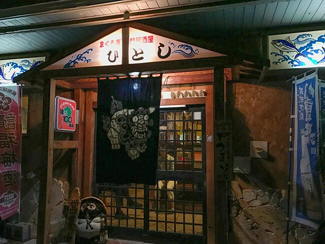 石垣島・ひとし本店
