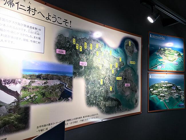 古宇利島の歴史展示