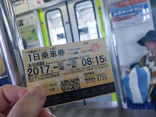 ゆいレールの切符