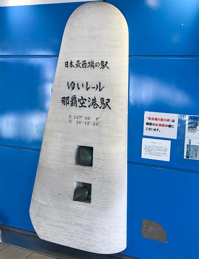 ゆいレール・那覇空港駅