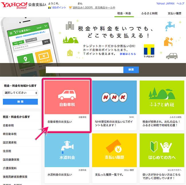 yahoo公金支払い・自動車税