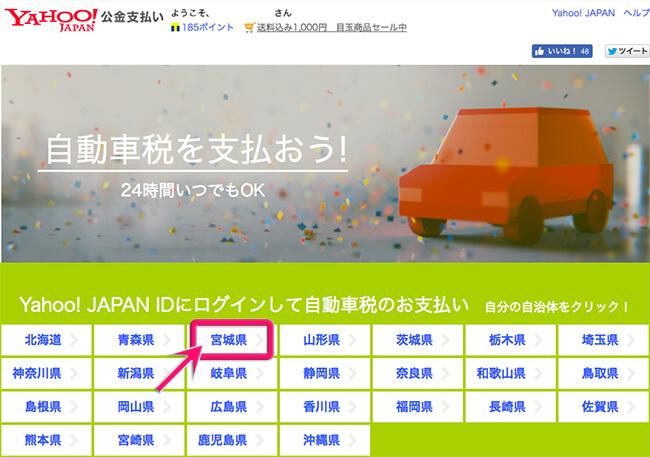 納税都道府県をクリック