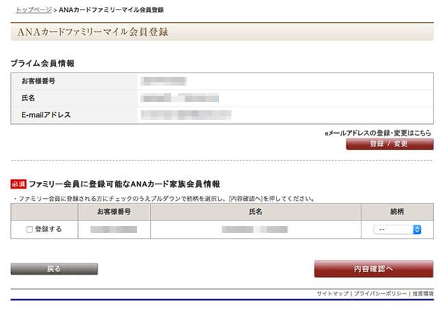 anaカードファミリーマイル登録ページへ移動