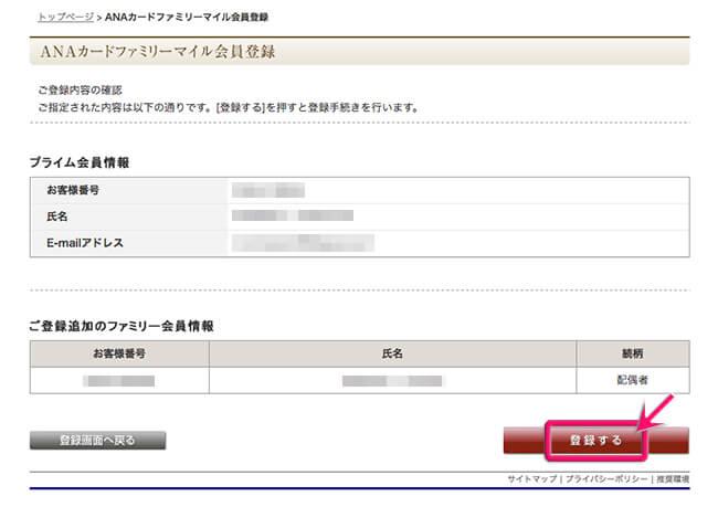 登録するをクリック