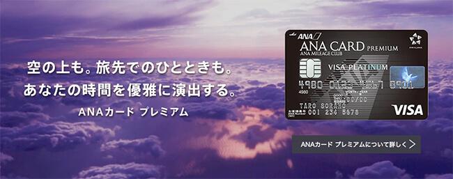 anaプラチナカード特典内容