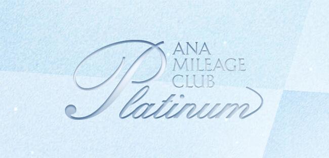anaプラチナロゴ