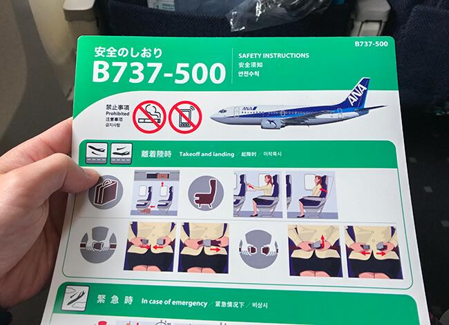 仙台-千歳b735
