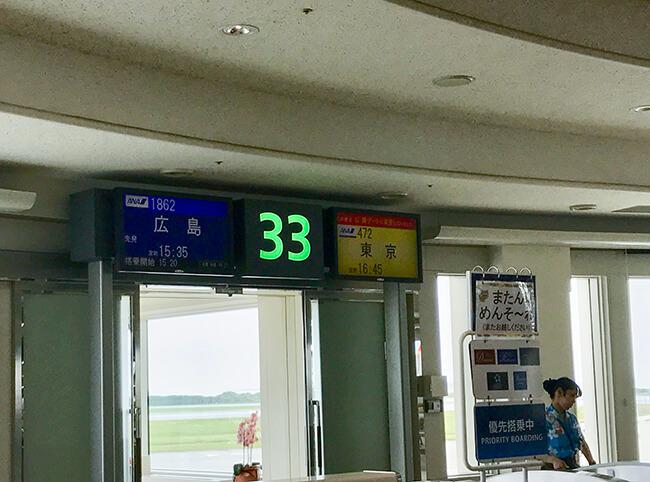 那覇空港・広島行き