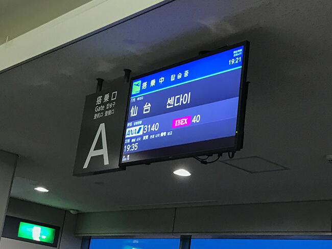 広島空港・仙台行き