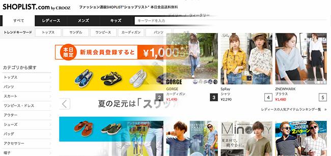 shoplist公式サイトでお買い物