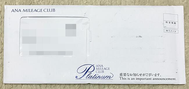 anaプラチナ・封筒